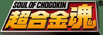 Soul of Chogokin Logo